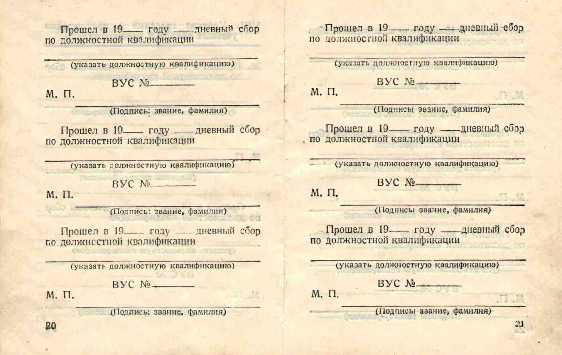 12. Военный билет Барыкина ПП,1948.