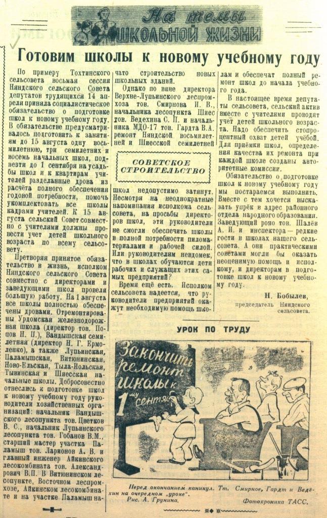 12.08.1960. Газета Ленский колхозник. О подготовке школ к учебному году. Н.А.Бобылев.