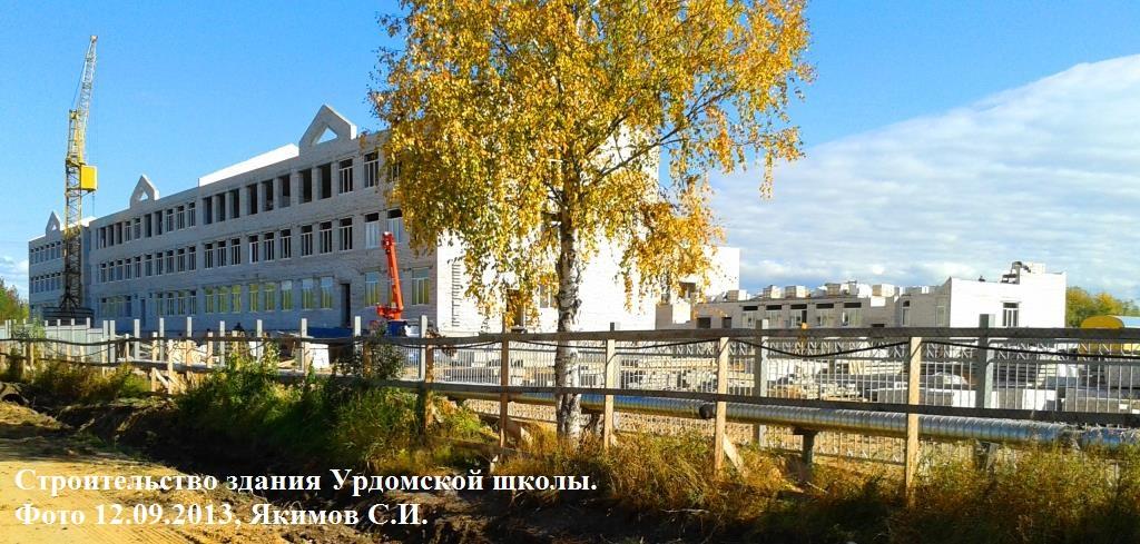 12.09.2013, п.Урдома. Строительство здания Урдомской школы.