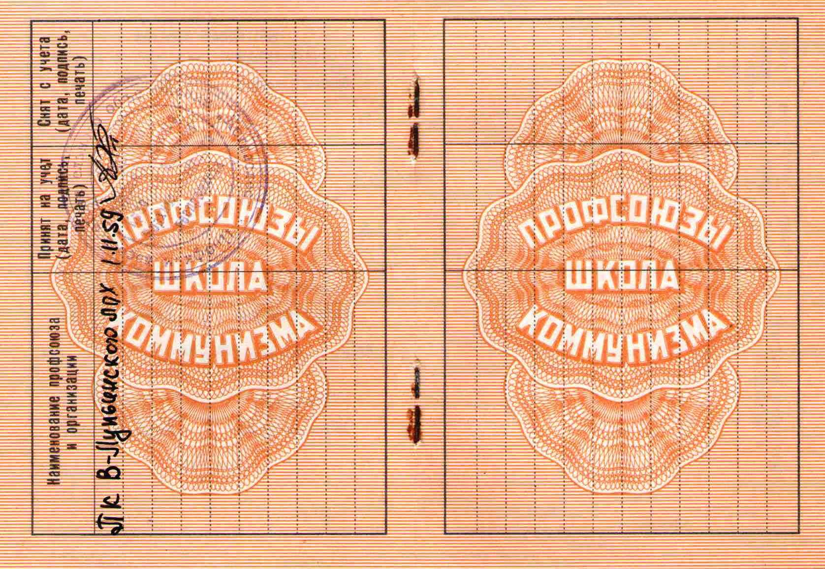120. Профсоюзный билет, Барыкин ПП, 1987