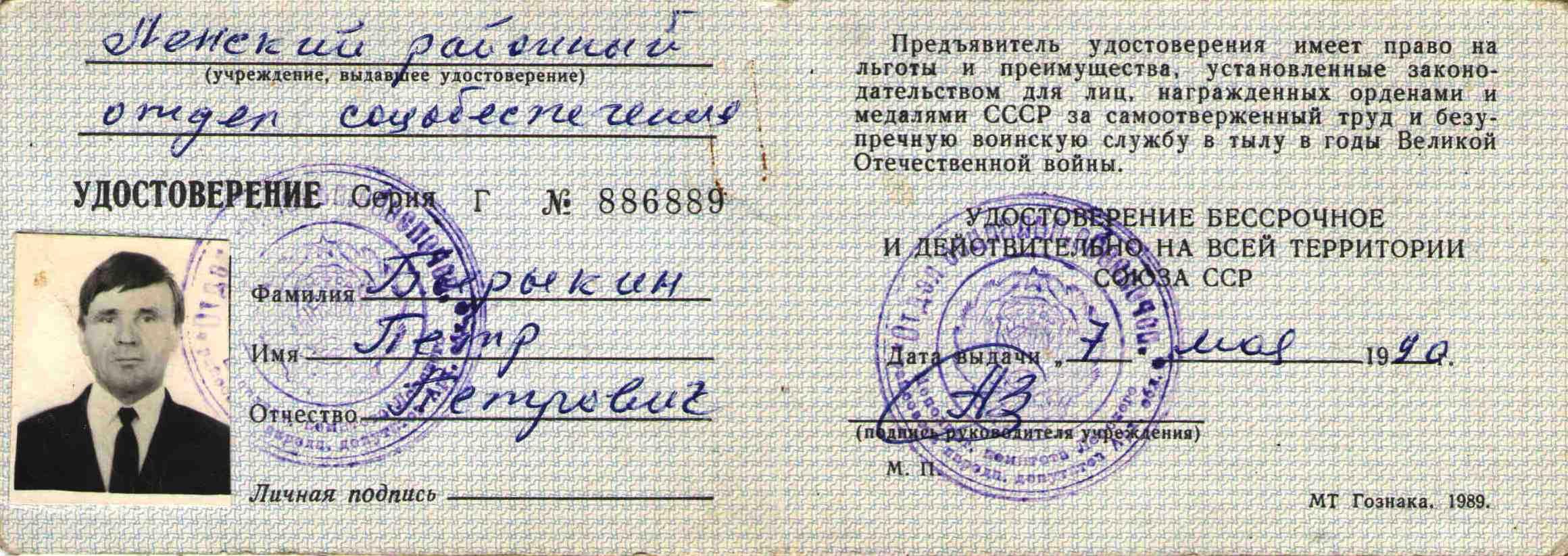 122. Удостоверекние о праве на льготы, Барыкин ПП, 1990