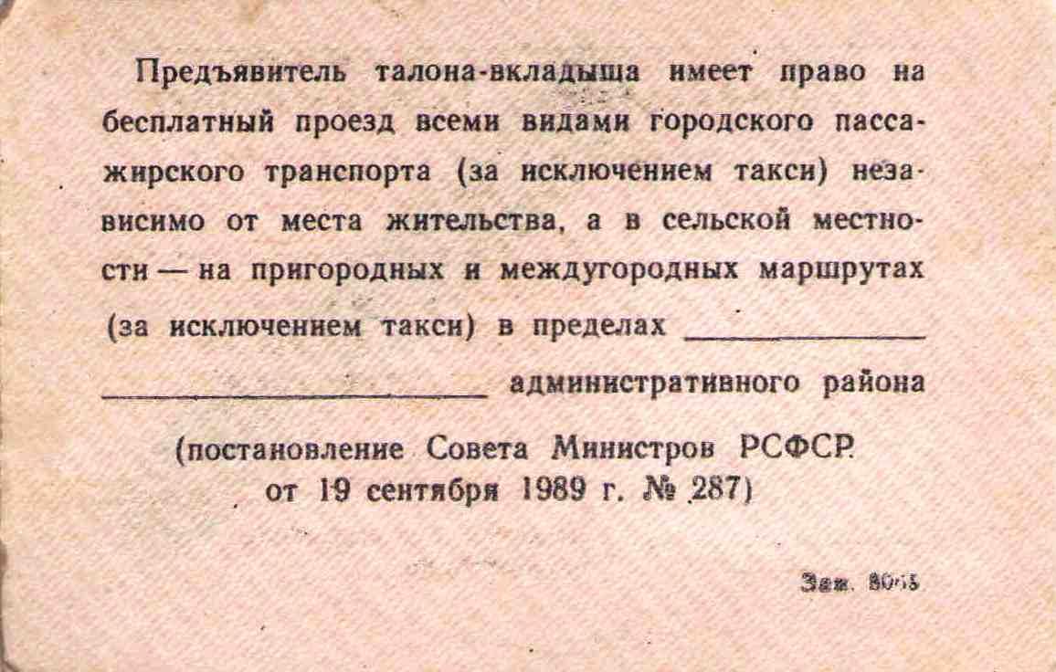 124. Талон-вкладыш, Барыкин ПП, 1990