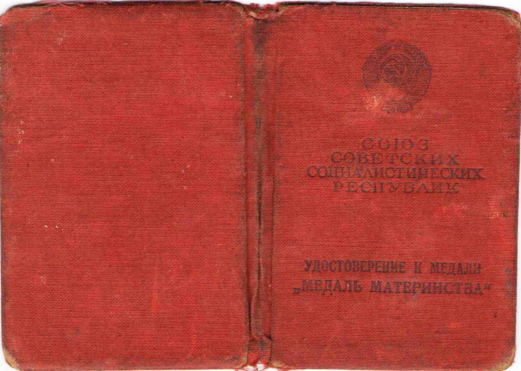 125. Удостоверение к медали Медаль материнства, Барыкина МГ, 1990-91