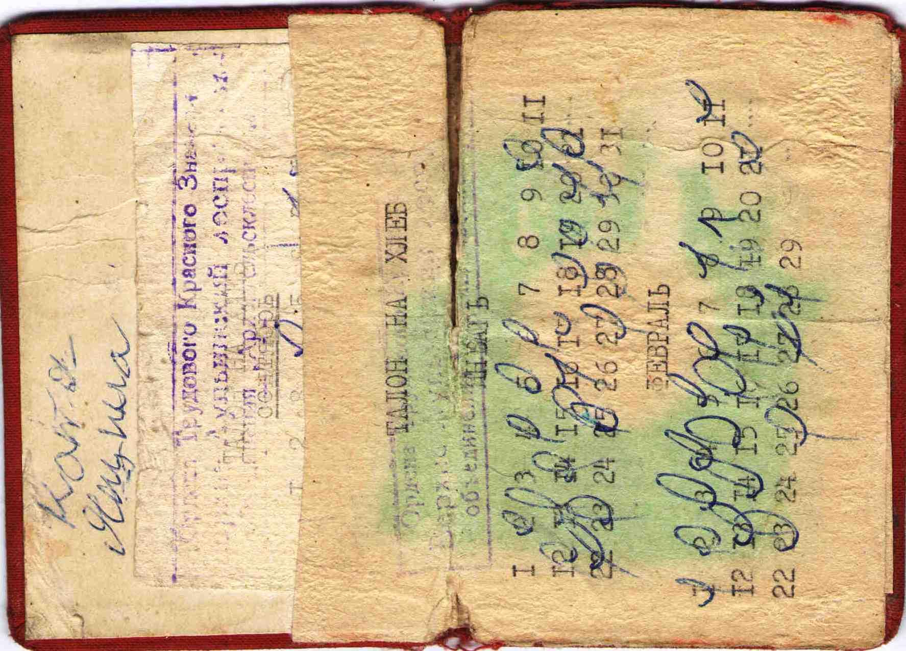 126. Удостоверение к медали Медаль материнства, Барыкина МГ, 1990-91