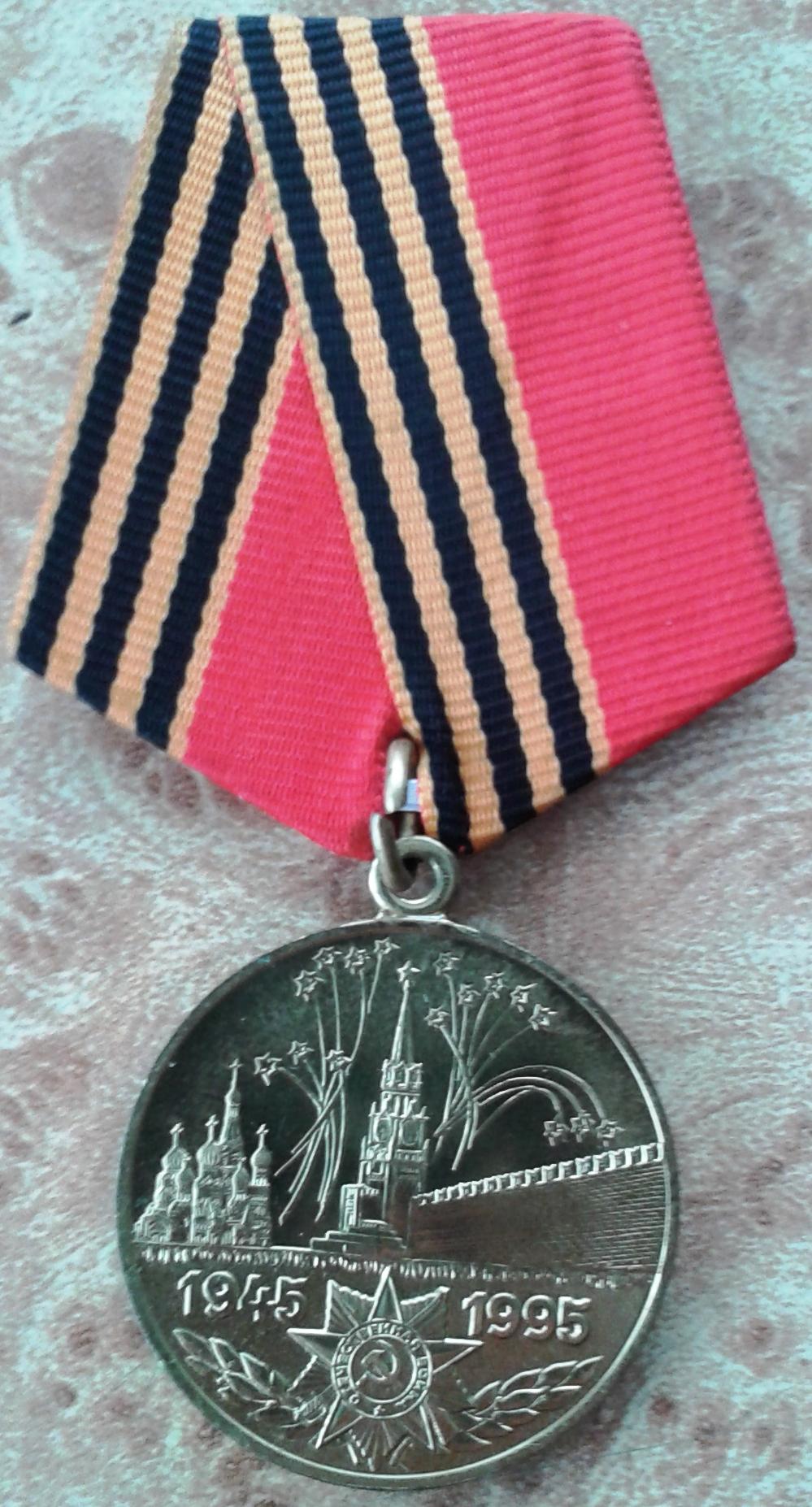127. Медаль 50 лет Победы, Барыкин ПП, 1995