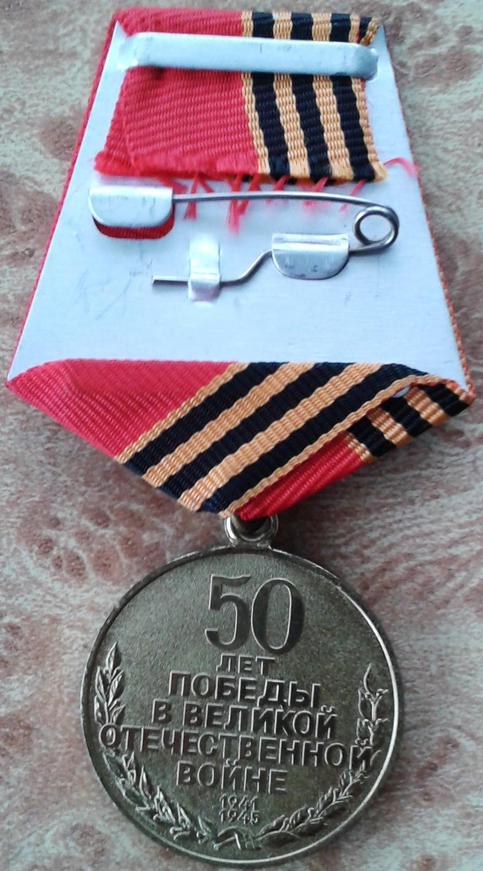 128. Медаль 50 лет Победы, Барыкин ПП, 1995