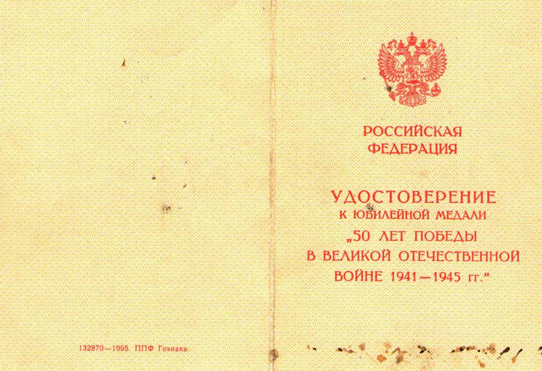 129. Удостоверение к медали 50 лет Победы, Барыкин ПП, 1995