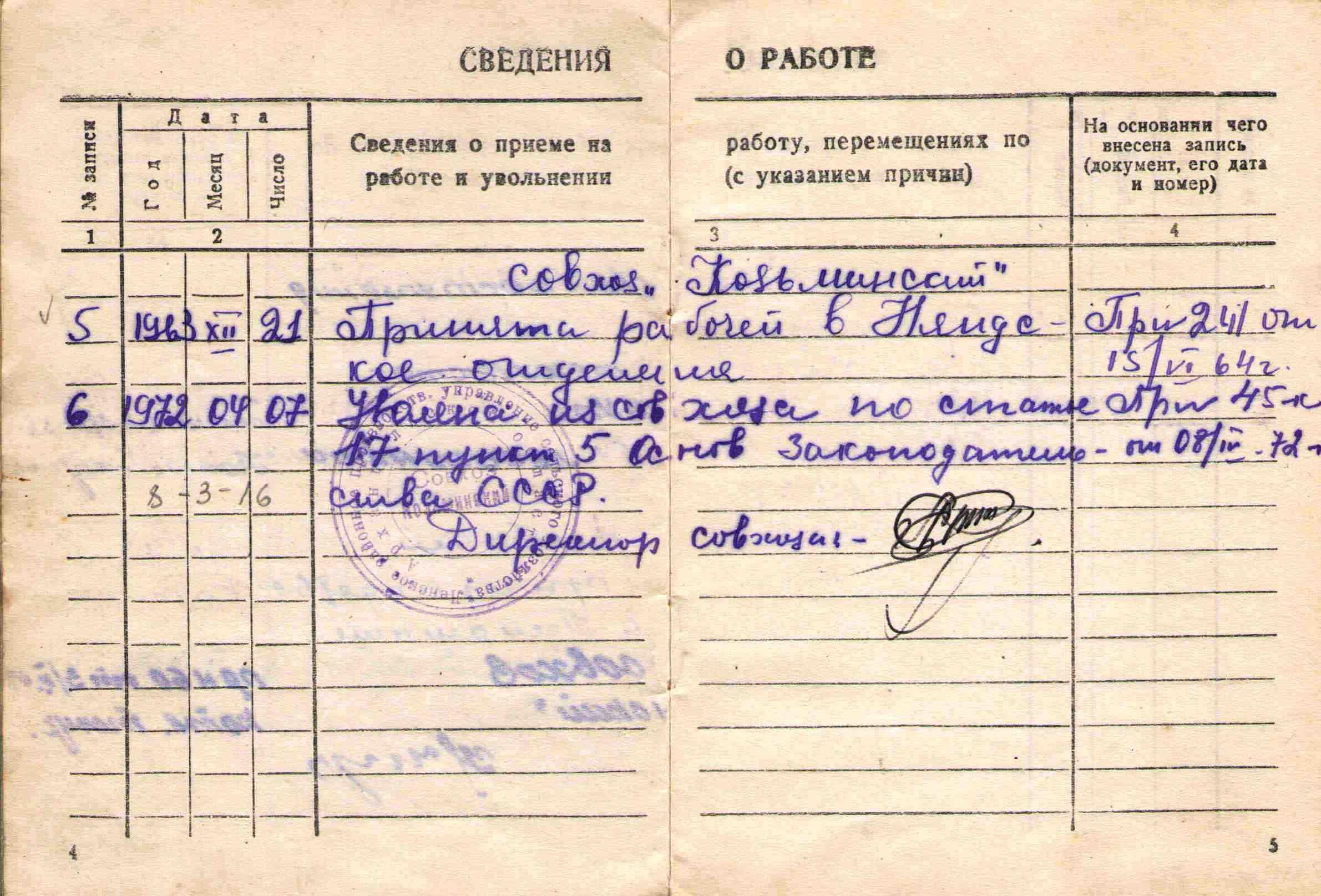 13. Трудовая книжка, 1956