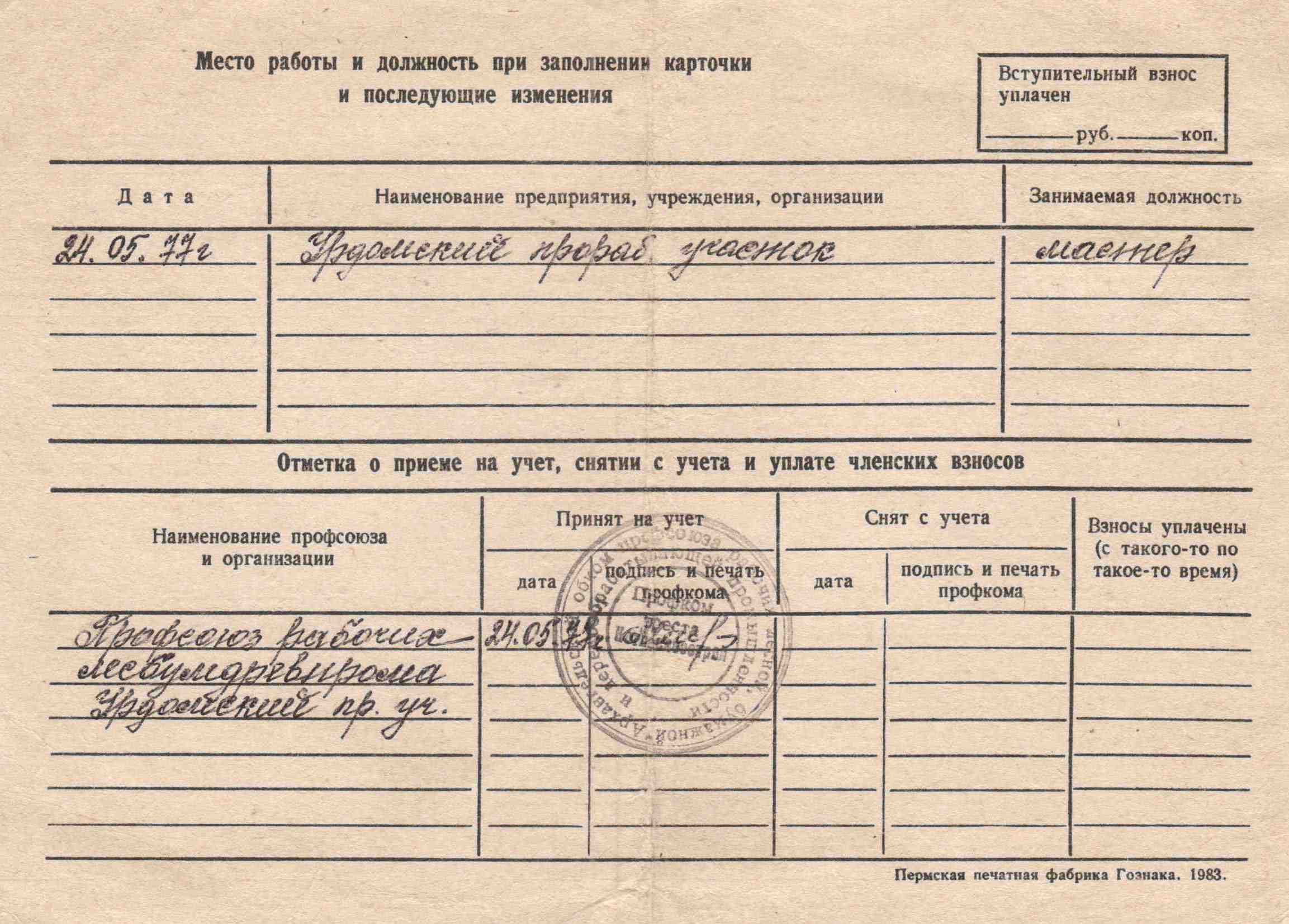 13. Учетная карточка члена профсоюза, 2