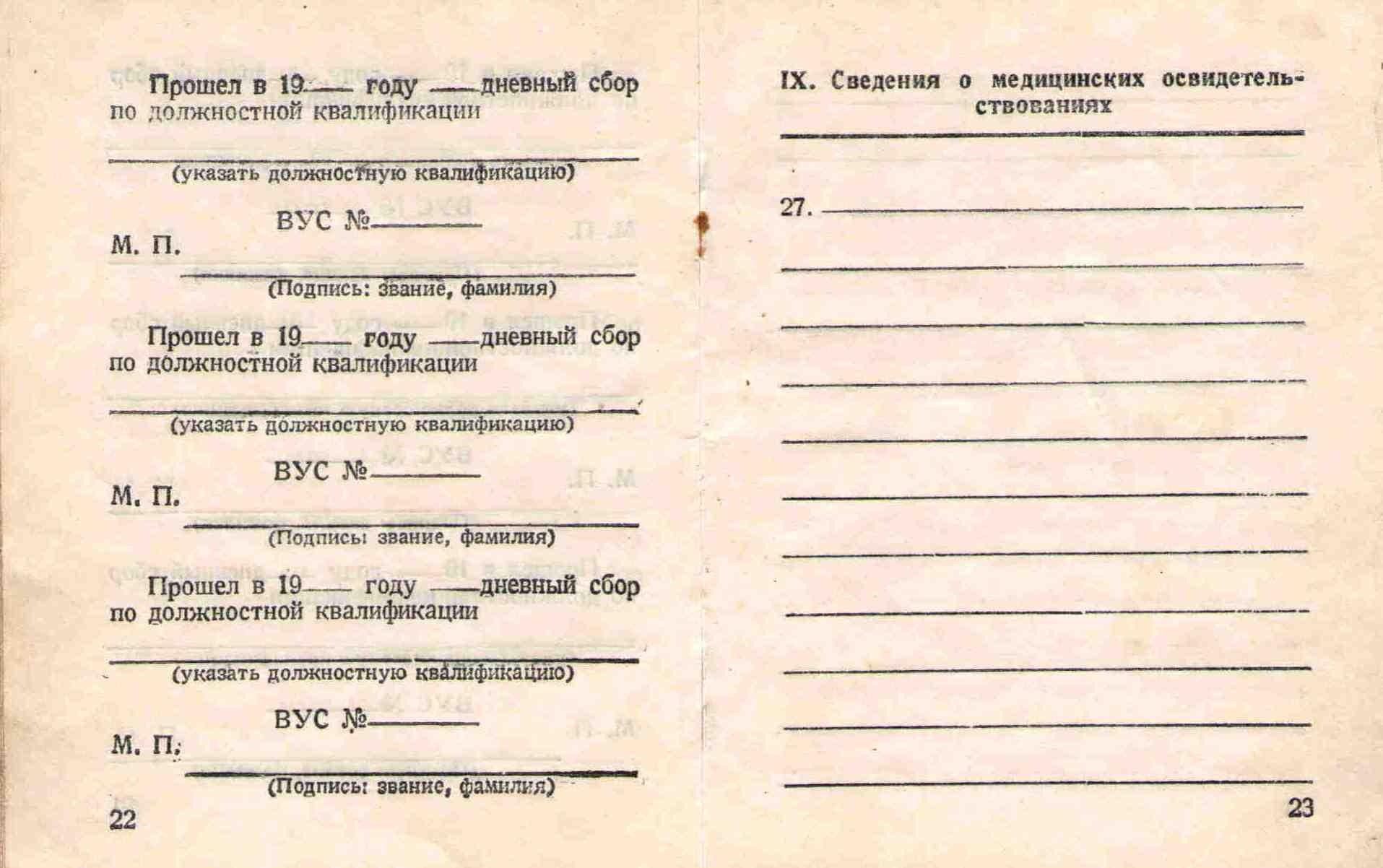 13. Военный билет Барыкина ПП,1948