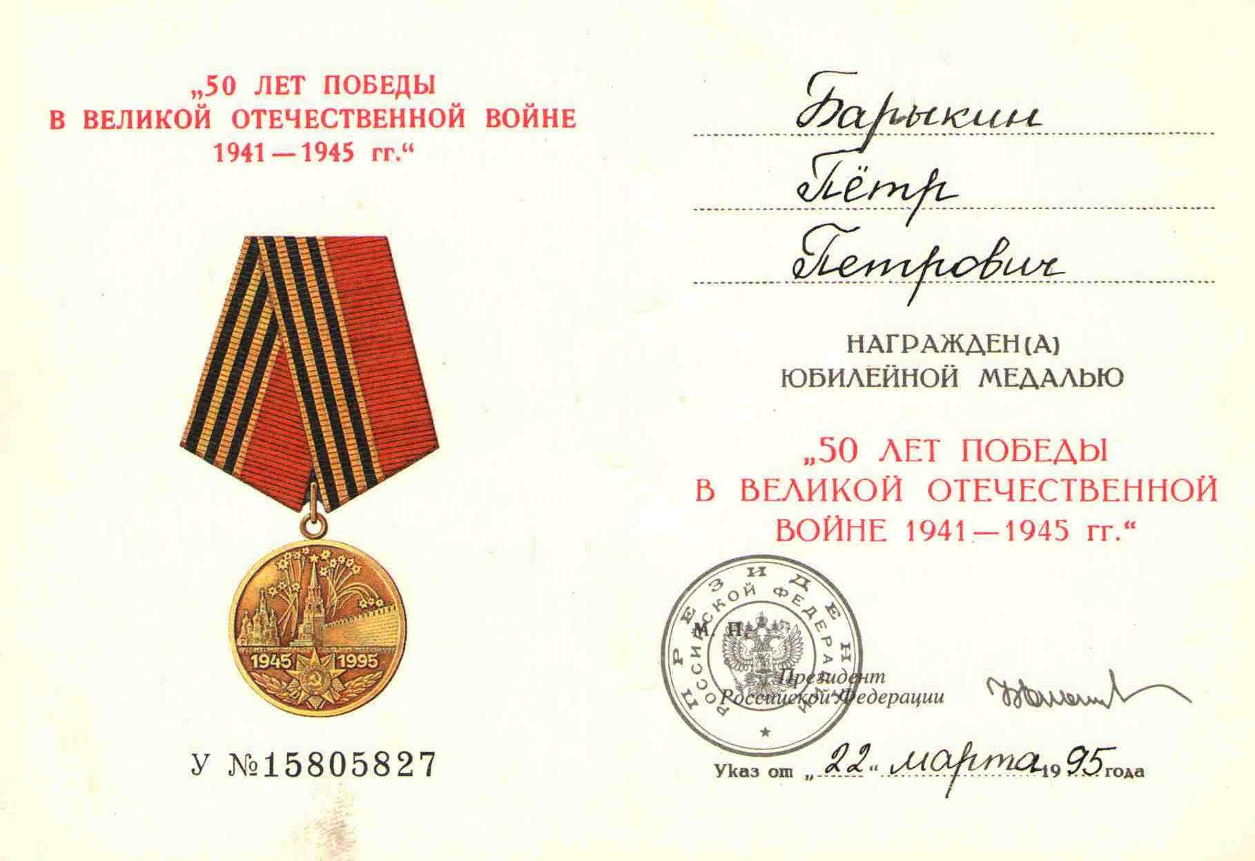 130. Удостоверение к медали 50 лет Победы, Барыкин ПП, 1995