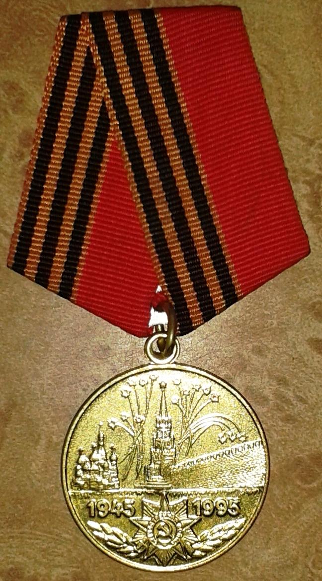 131. Медаль 50 лет Победы, Барыкина МГ, 1995