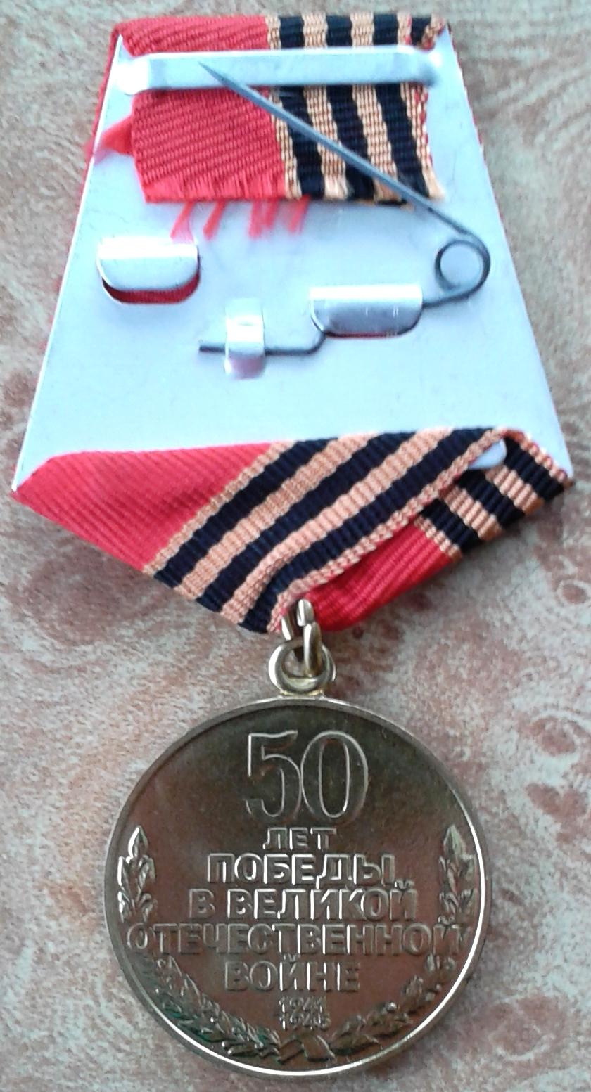 132. Медаль 50 лет Победы, Барыкина МГ, 1995