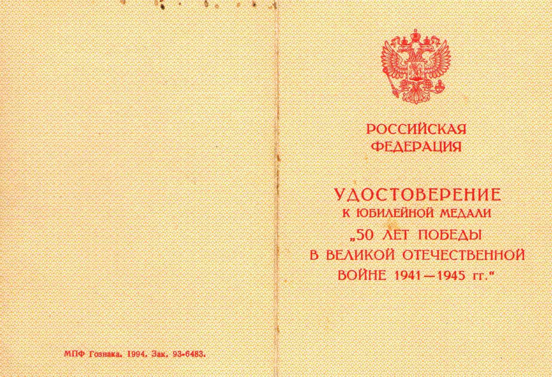 133. Удостоверение к медали 50 лет Победы, Барыкина МГ, 1995