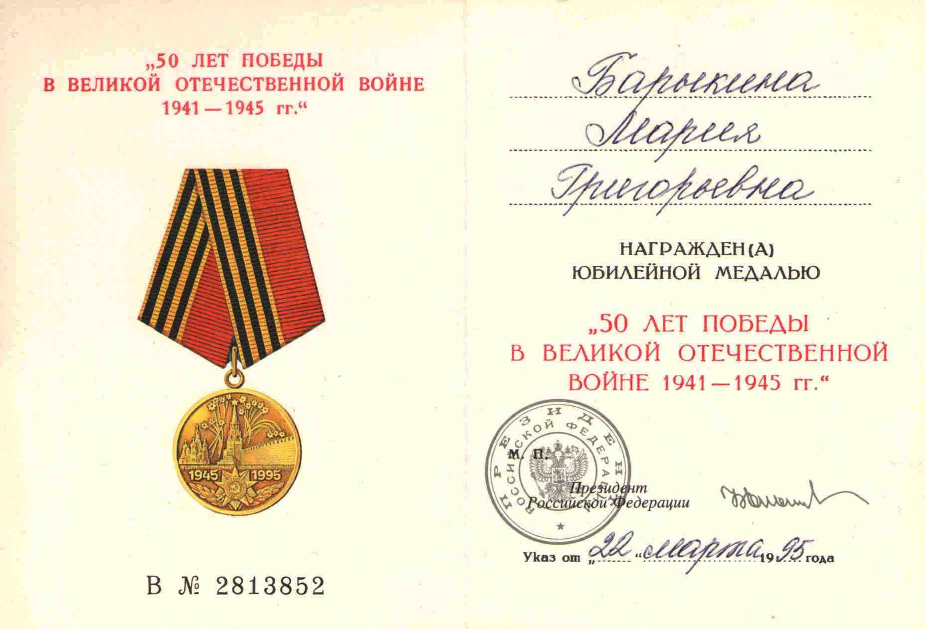 134. Удостоверение к медали 50 лет Победы, Барыкина МГ, 1995