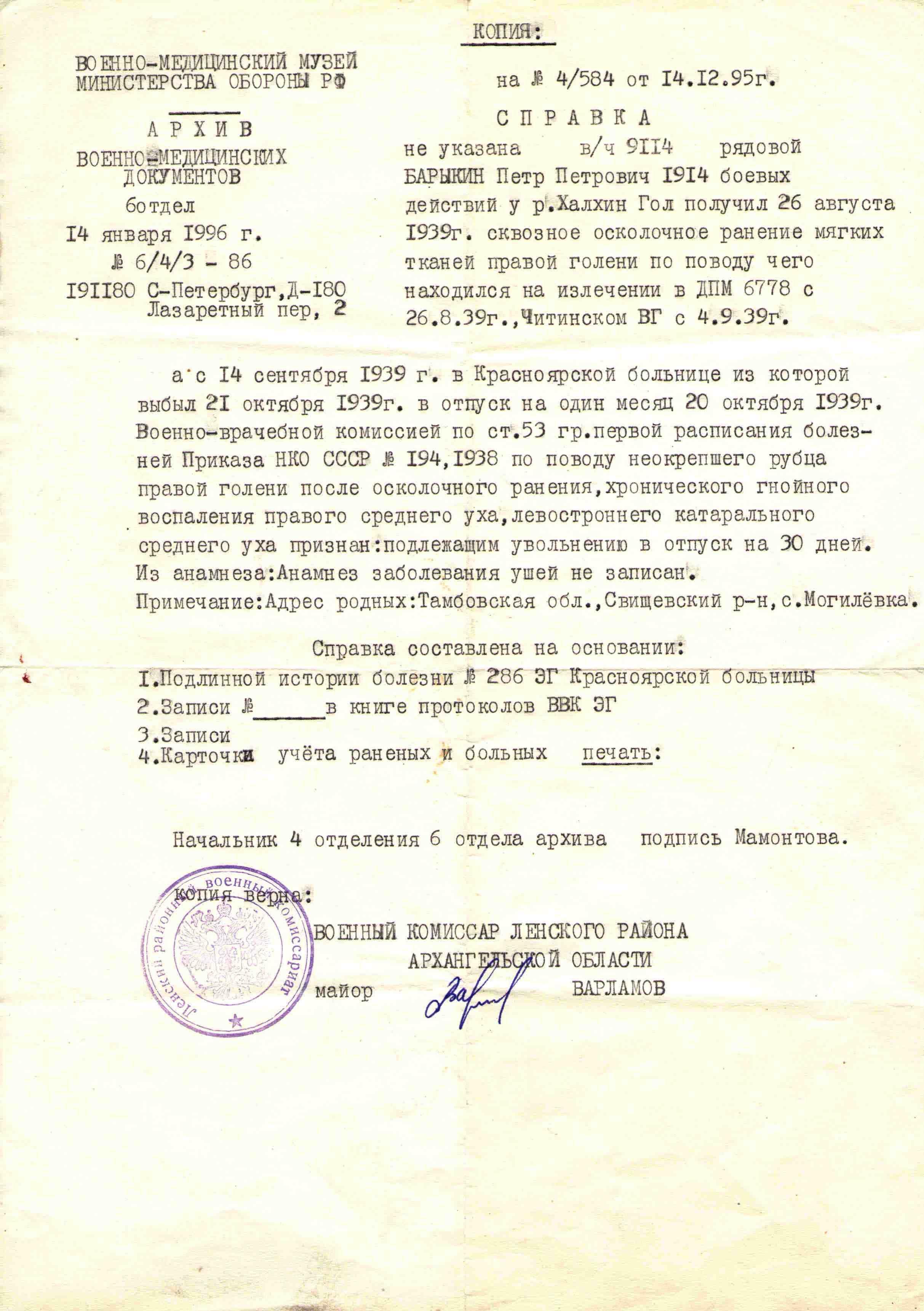 135. Справка о участии и ранении в боях у реки Халхин Гол,  Барыкин ПП, 1996