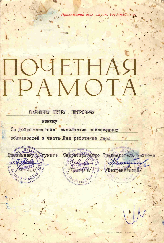 136. Почетная грамота в честь Дня работников леса, конюху Барыкину ПП