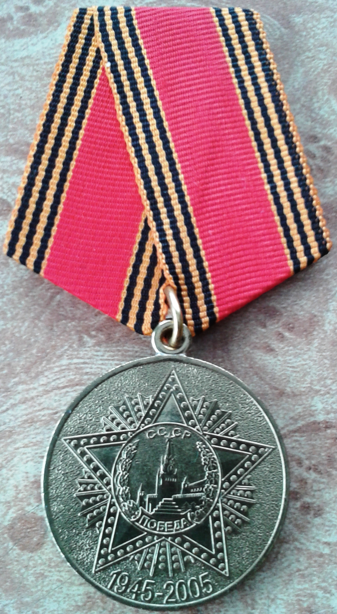137. Медаль 60 лет Победы, Барыкина МГ, 2005