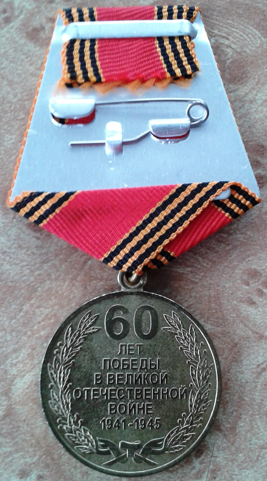 138. Медаль 60 лет Победы, Барыкина МГ, 2005