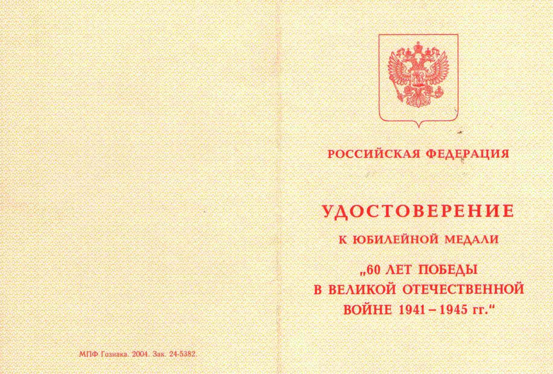 139. Удостоверение к медали 60 лет Победы, Барыкина МГ, 2005