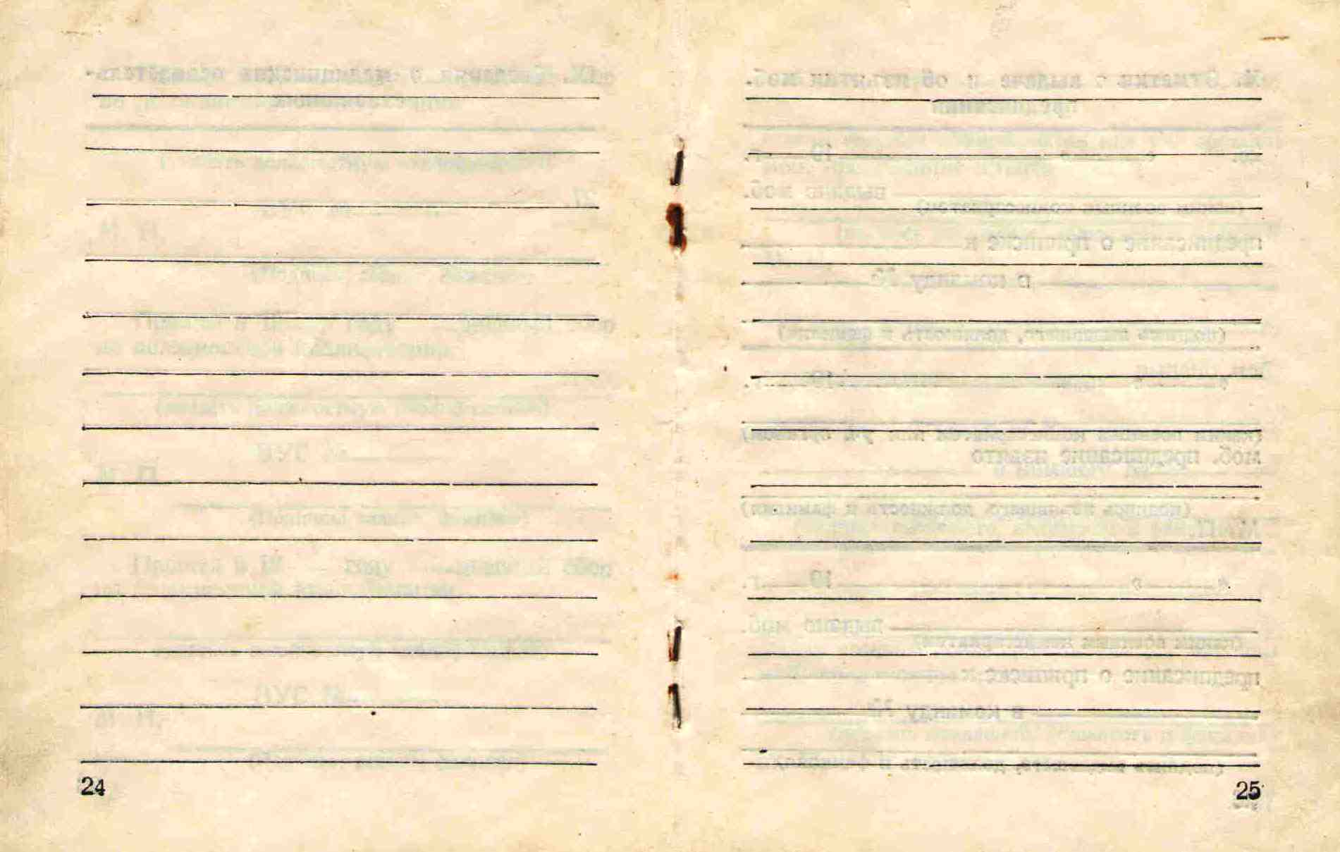 14. Военный билет Барыкина ПП,1948