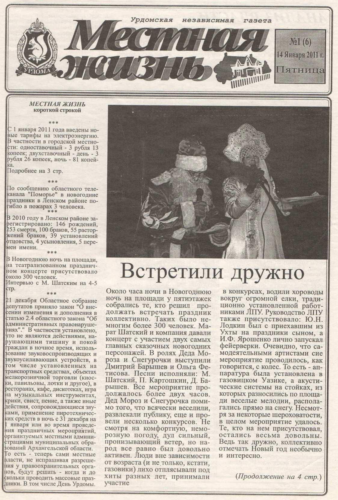 """14.01.2011. Урдома. Газета """"Местная жизнь""""."""