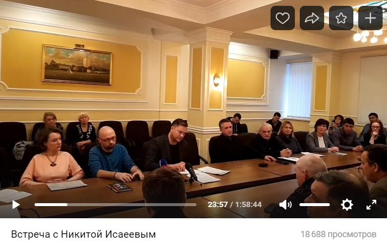 14.11.2018, Архангельск. Встреча - круглый стол с политологом Н.Исаевым