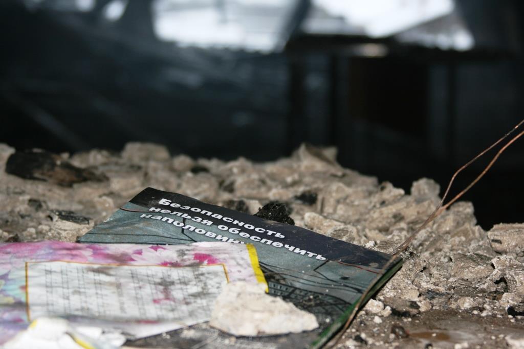 """14.12.2007. Пожар в УСШ. """"Безопасность нельзя обеспечить наполовину"""" (104) Автор Викторов Н.А."""