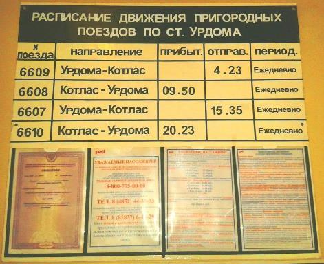 14.12.2015. Расписание движения пригородных поездов по ст. Урдома.