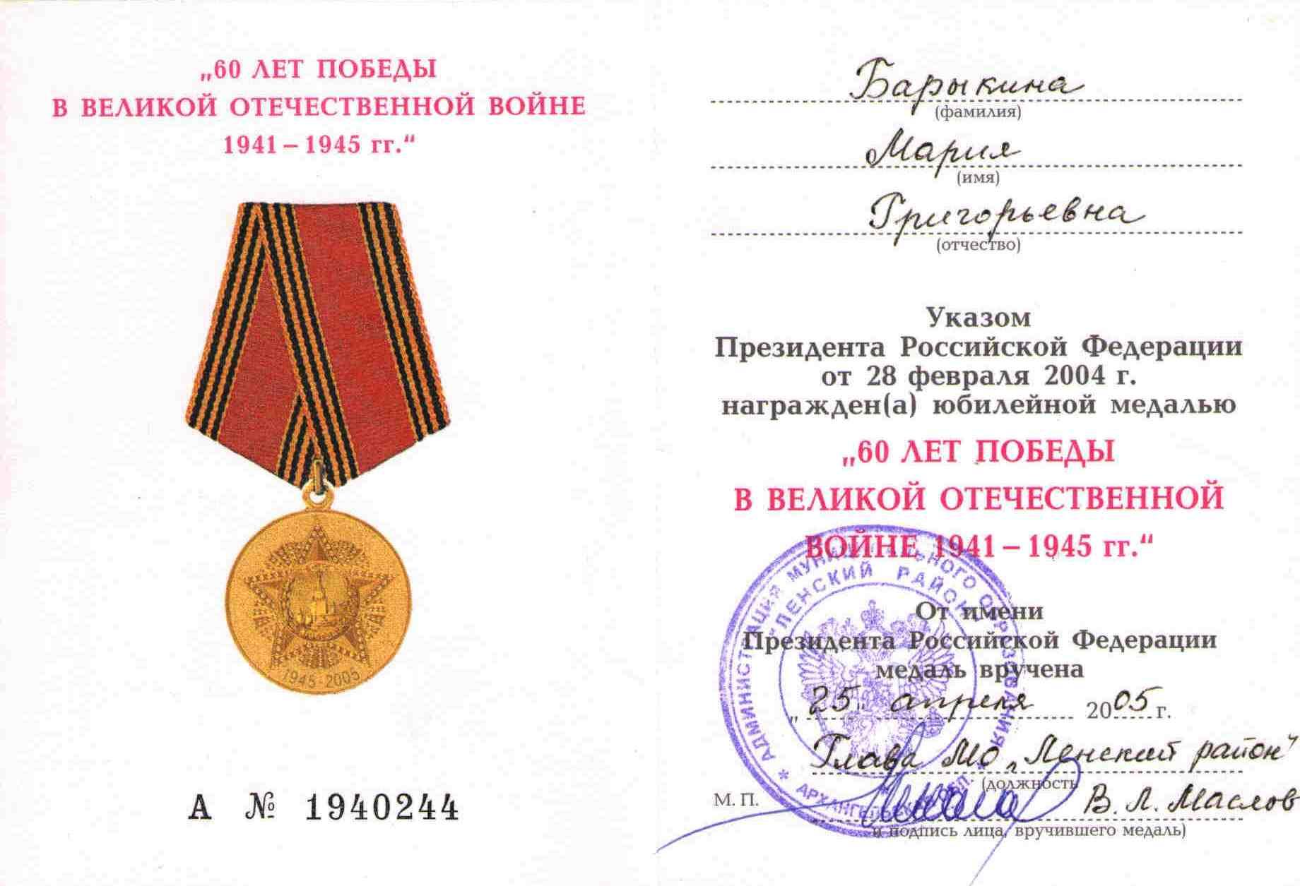 140. Удостоверение к медали 60 лет Победы, Барыкина МГ, 2005