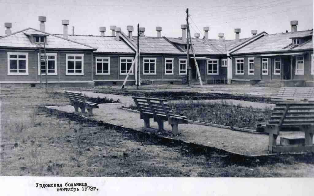 1973 год. Сразу после открытия Урдомской городской объединенной больницы.
