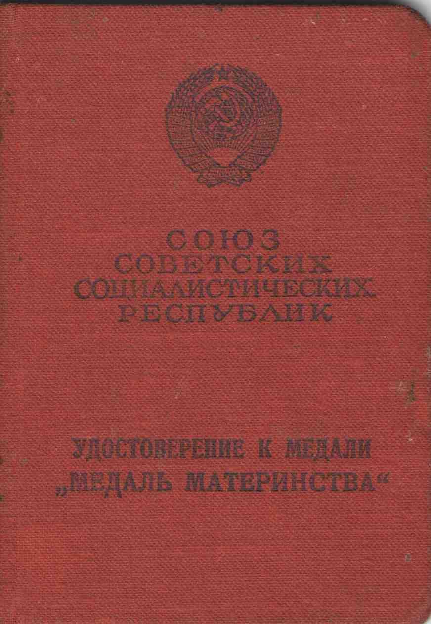15. Удостоверение к Медали Материнства, 1960