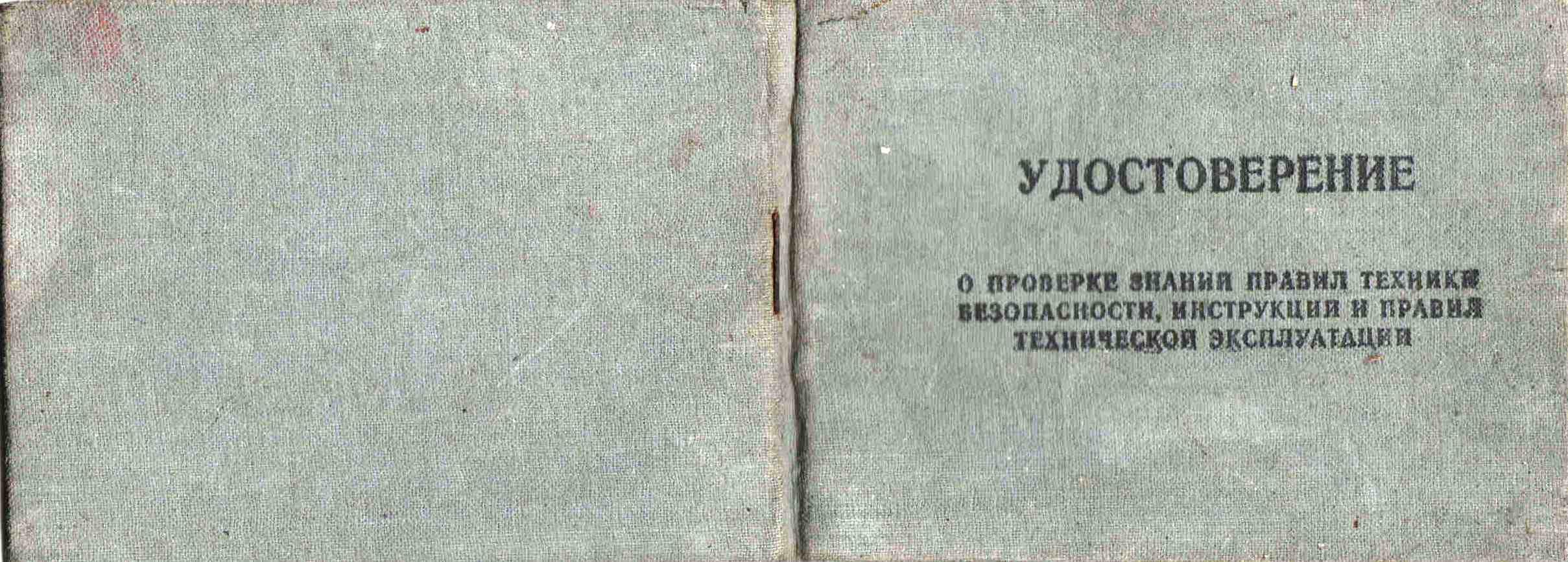 15. Удостоверение вальщика леса бензопилой Дружба, 1960 г.