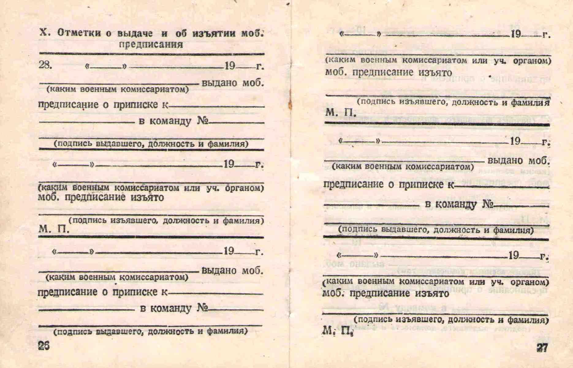 15. Военный билет Барыкина ПП,1948