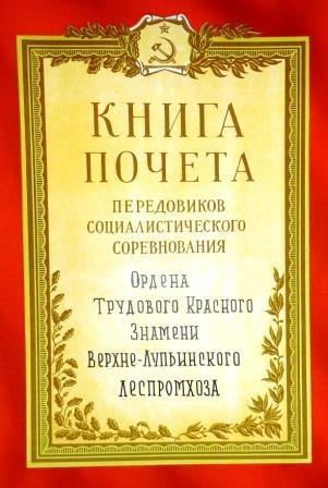 15. фото 13.12.2014. Титульный лист одной из Книг Почета.