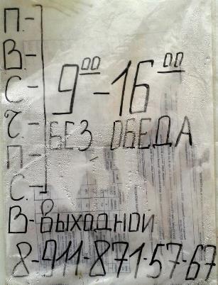 15.06.2015. Урдома, ул.Железнодорожная. Магазин Ритуал. Телефон.