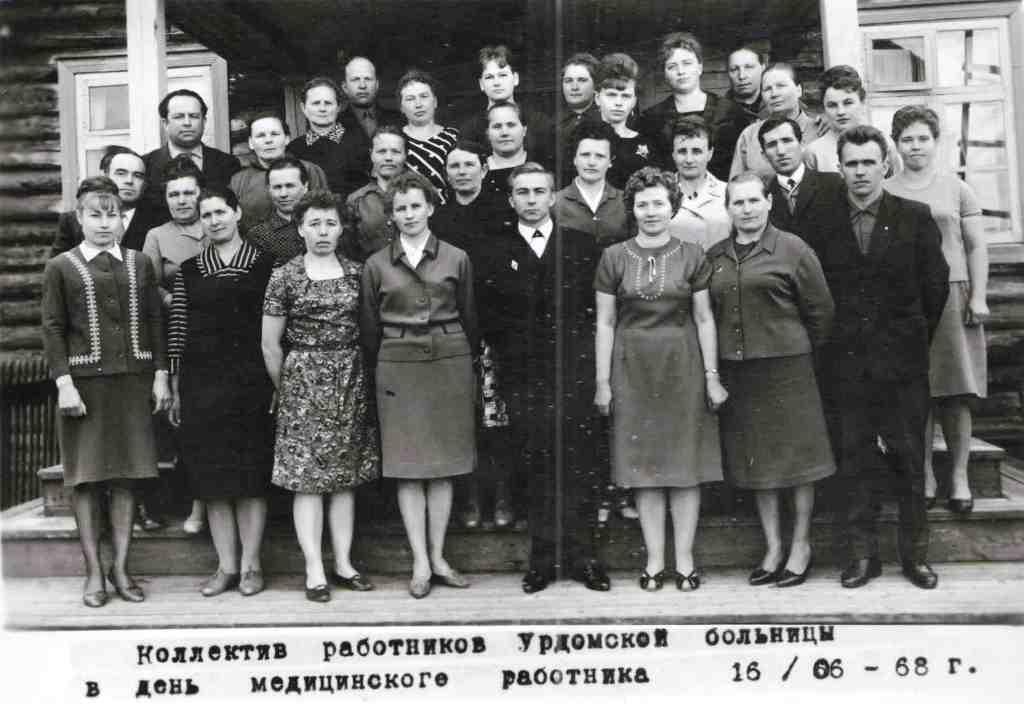 1968 год, 16 июня. Коллектив Урдомской больницы в день медицинского работника.