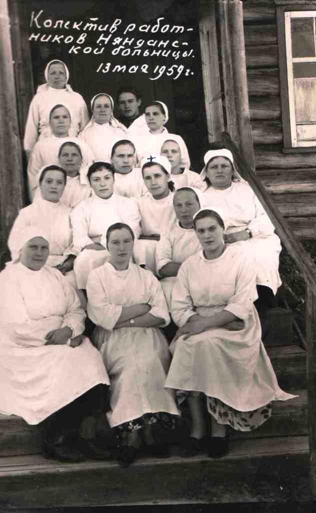 1959 год. Коллектив Няндаской больницы. Врач Старкова (Бобылева) Тамара Васильевна.