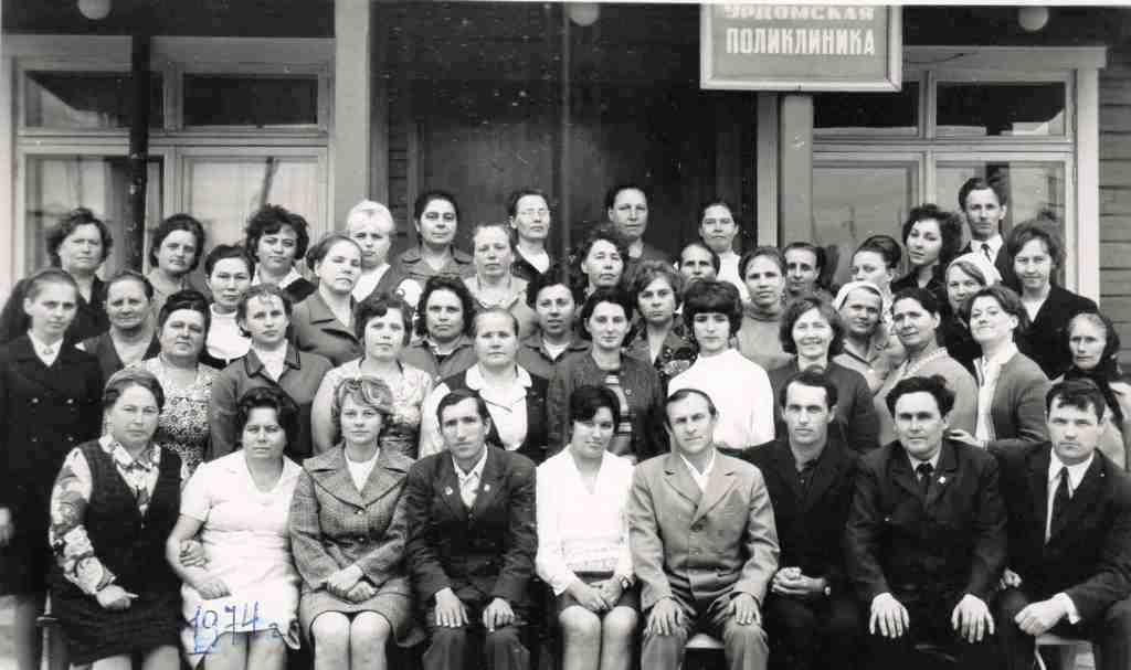 1974 год. Коллектив больницы и руководство Урдомского поселкового совета Мильковым и Пасынковым.