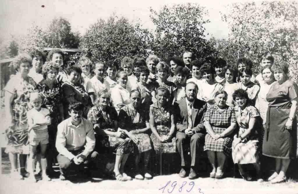 1989 год.