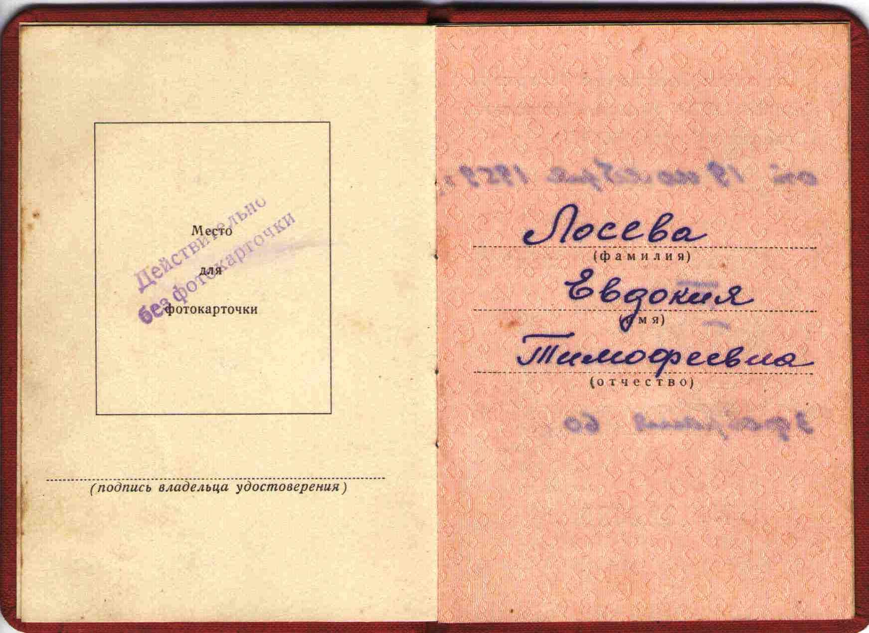 16. Удостоверение к Медали Материнства, 1960