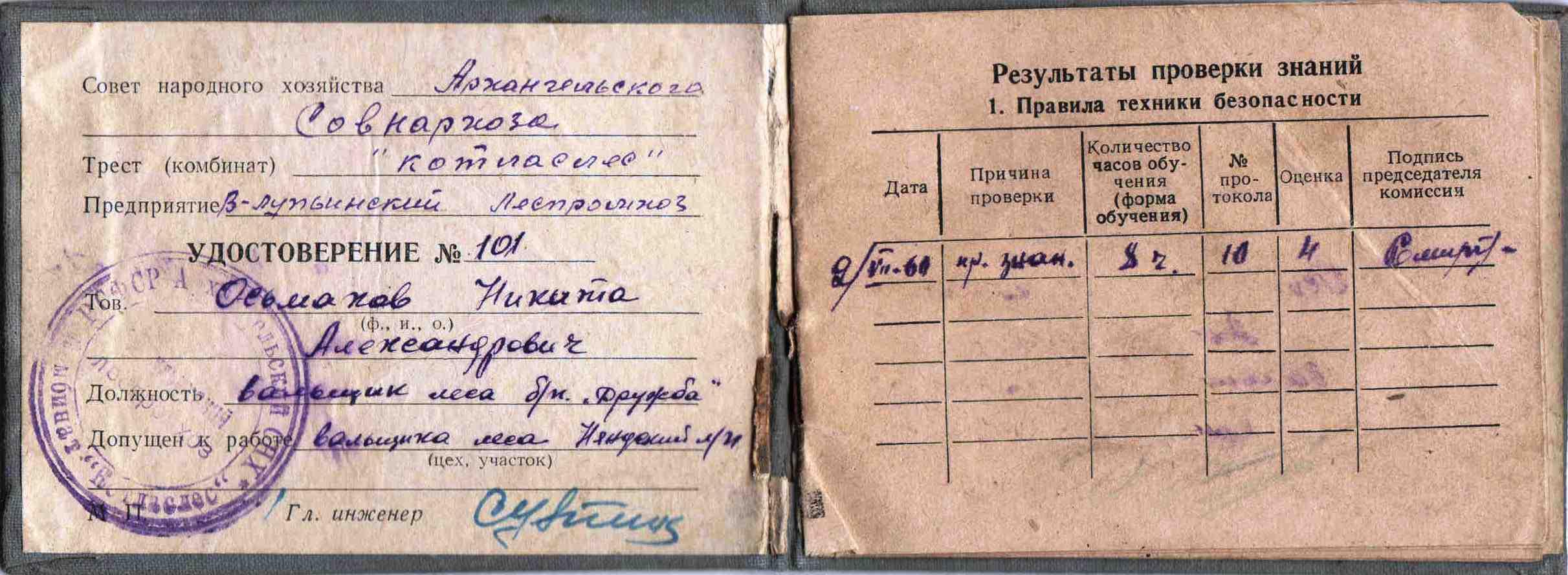 16. Удостоверение вальщика леса бензопилой Дружба, 1960 г.