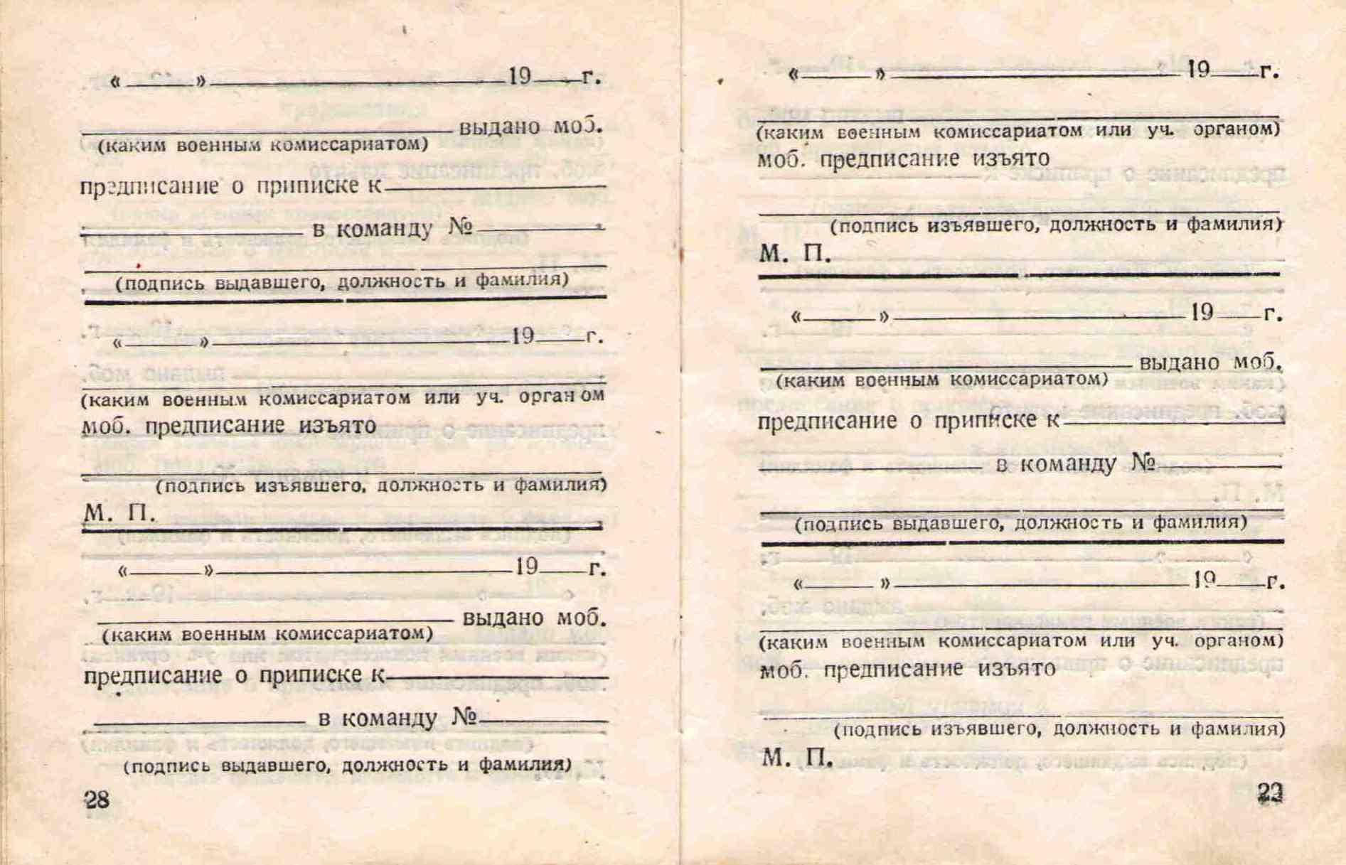 16. Военный билет Барыкина ПП,1948