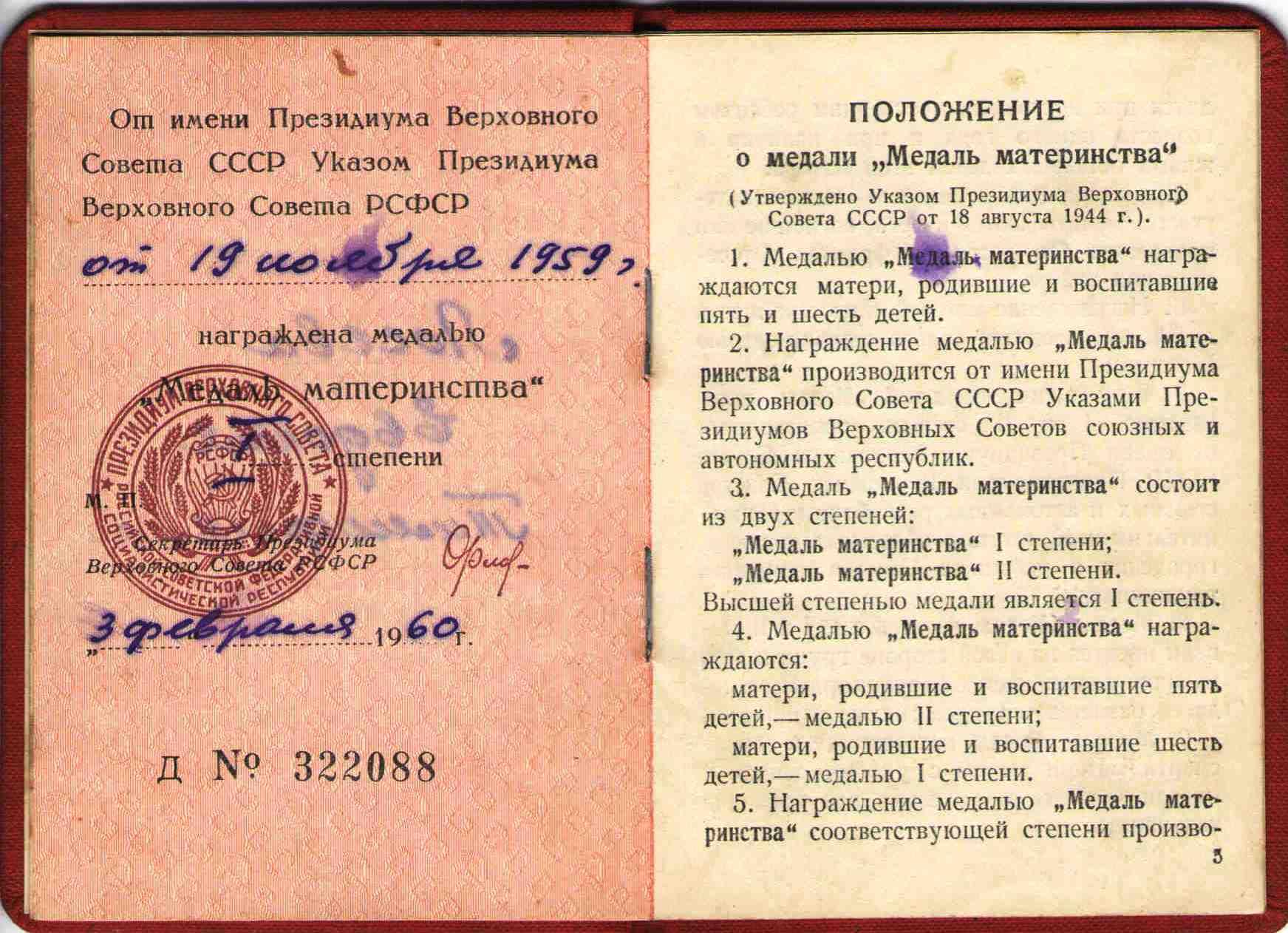 17. Удостоверение к Медали Материнства, 1960