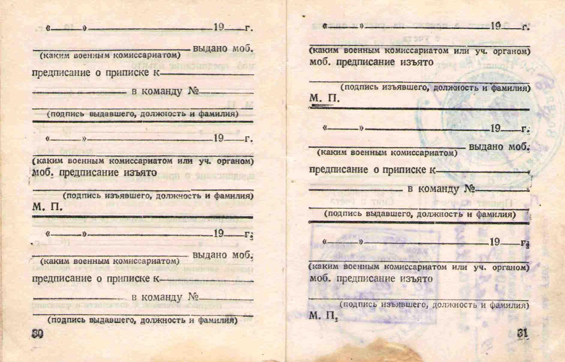 17. Военный билет Барыкина ПП,1948