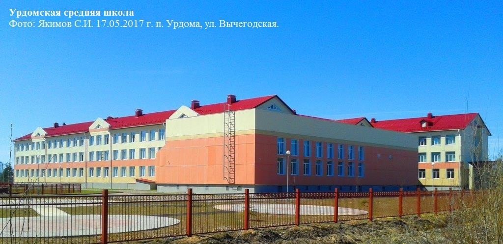 17.05.2017 г., п.Урдома, УСШ.