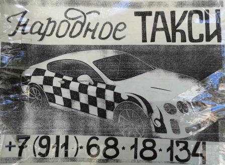 фото 17.07.2014, Народное такси.