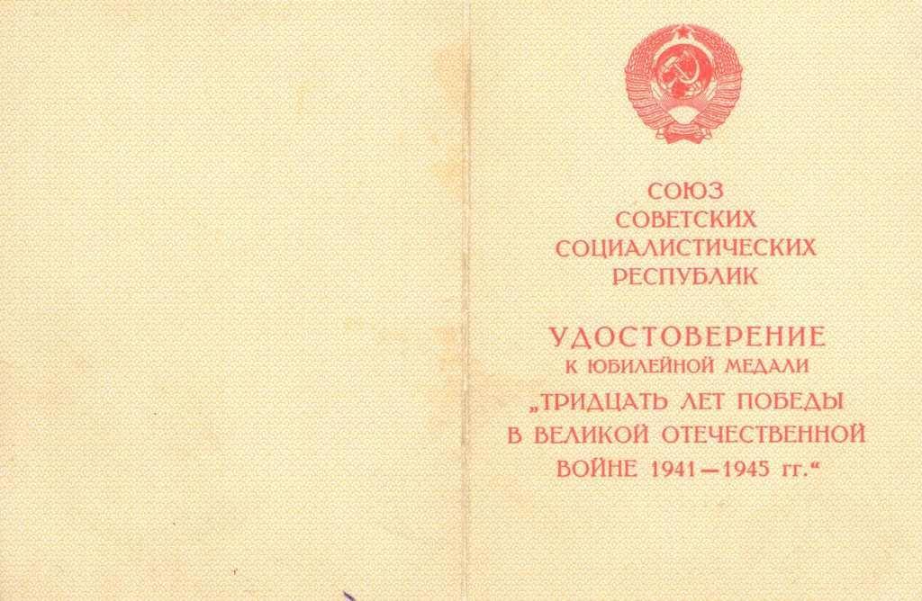 17.10 Удостоверение к медали Тридцать лет Победы в Великой Отечественной войне 1941-1945 гг.