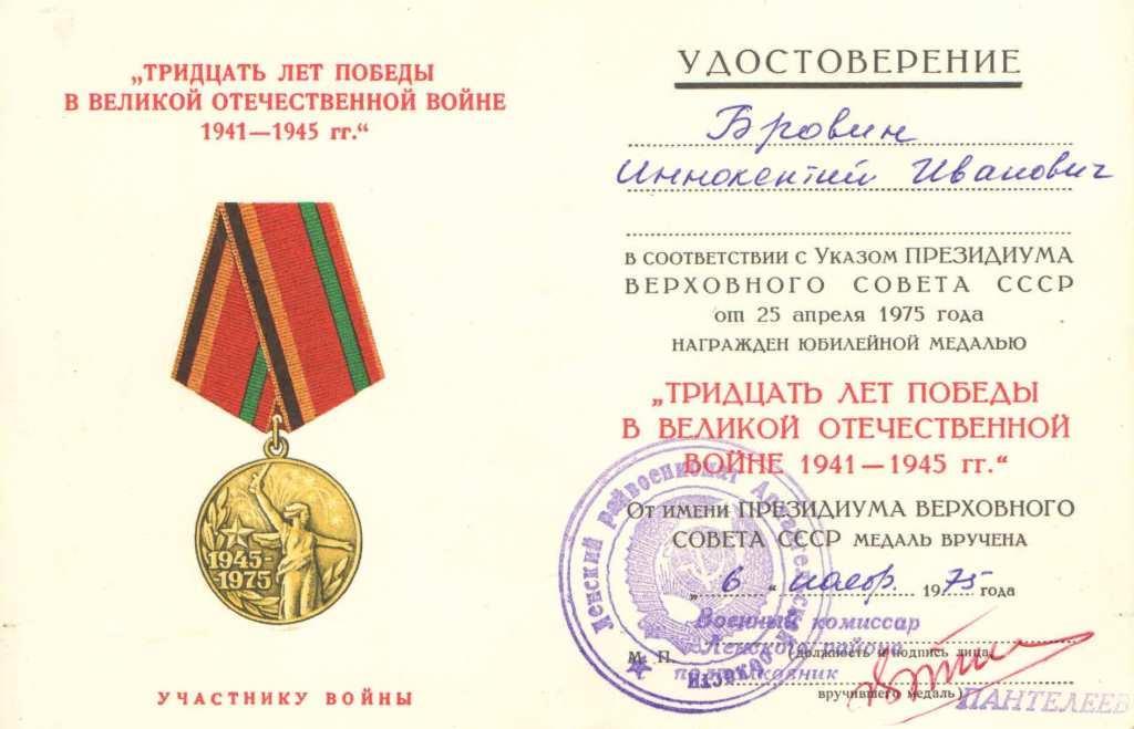 17.11 Удостоверение к медали Тридцать лет Победы в Великой Отечественной войне 1941-1945 гг.