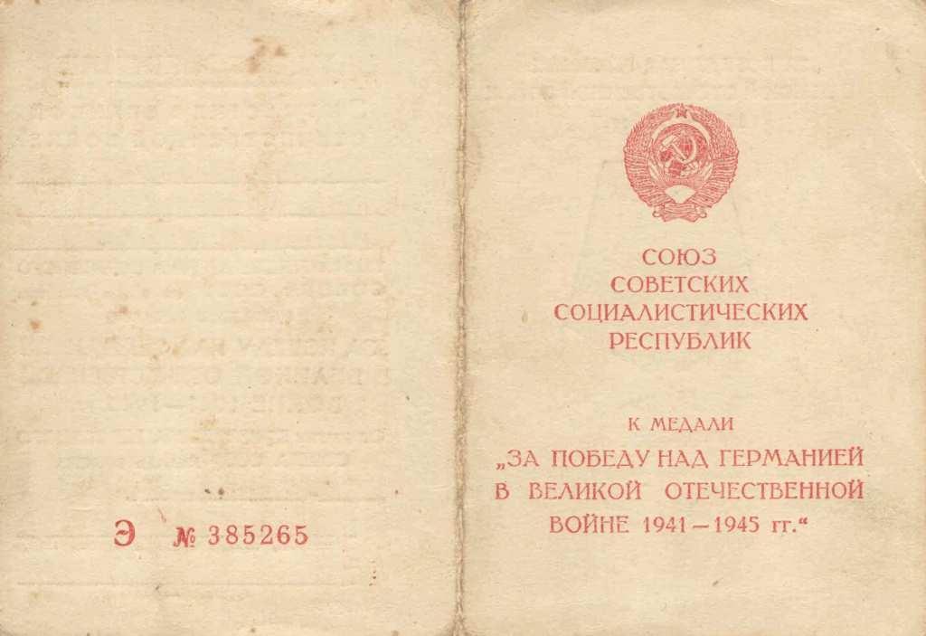 17.2 Удостоверение к медали За победу над Германией в Великой Отечественной войне 1941-1945 гг.